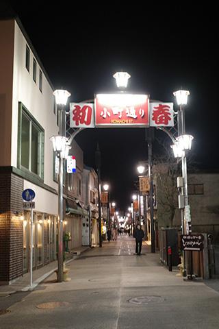 2019.12.31. Komachi Dori