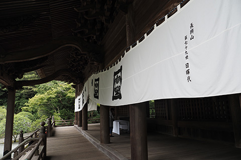 2020.09.13. Myohonji